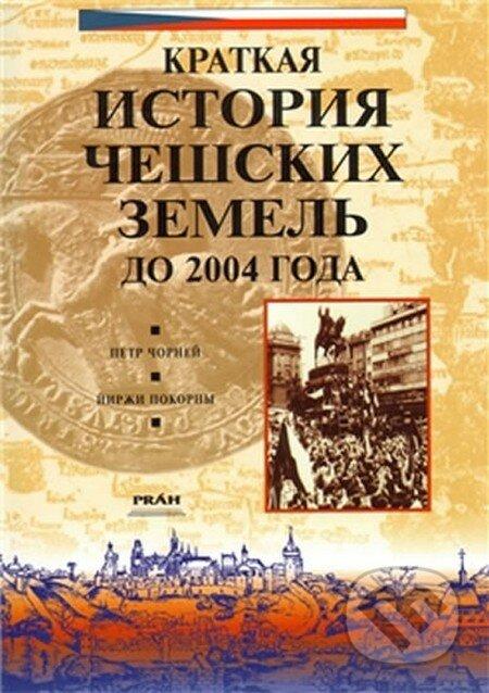 Dějiny českých zemí (rusky) - Petr Čornej