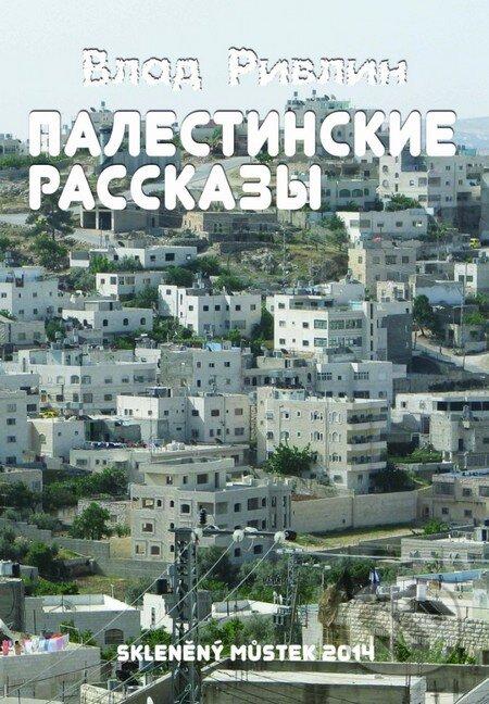 Palestinské povídky (v ruskom jazyku) - Vlad Rivlin