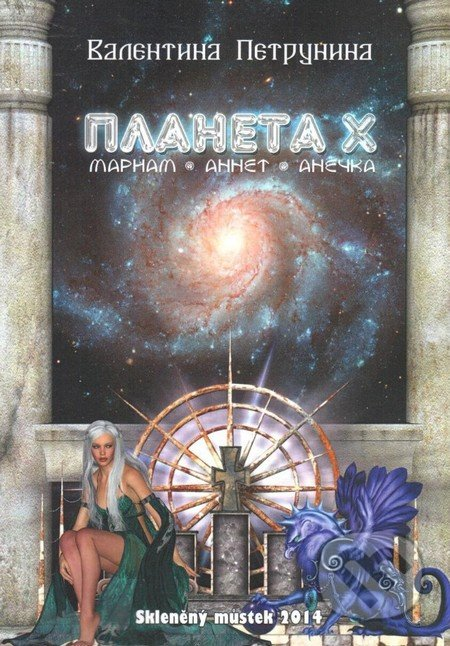 Planeta X (v ruskom jazyku) - Valentina Petrunina