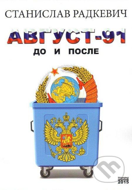Srpen - 91. Před a po (v ruskom jazyku) - Stanislav Radkevič