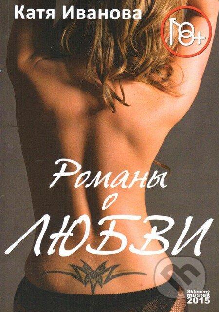 Povídky o lásce (v ruskom jazyku) - Kaťa Ivanova