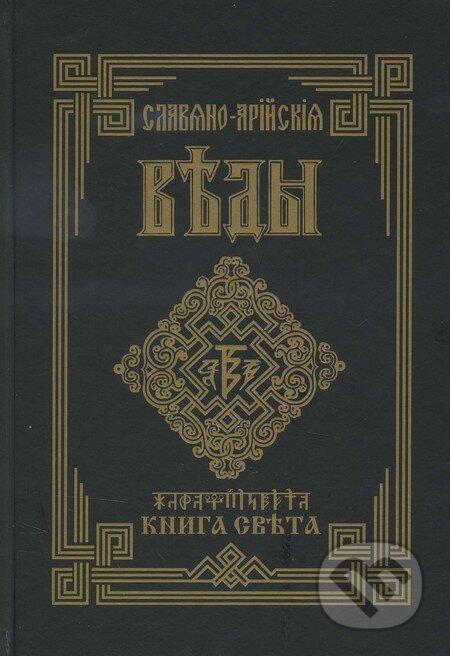 Kniha svetla (Kniha druhá) -