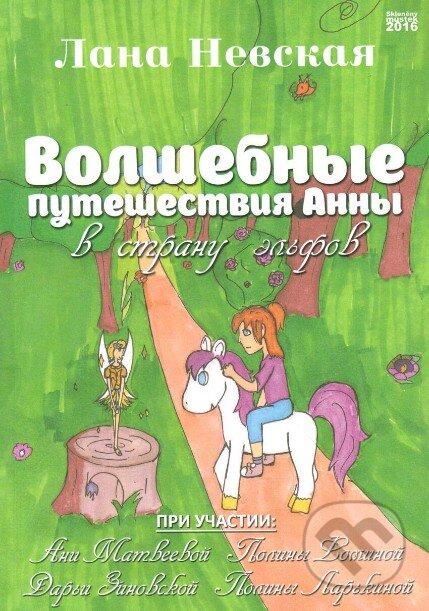 Zázračné dobrodružství Anny v zemi elfů (v ruskom jazyku) - Lana Nevskaya
