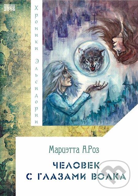 Человек с глазами волка / Muž s očima vlka - Мариэтта А. Роз /