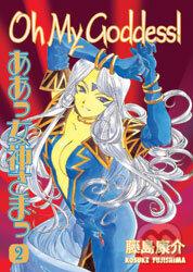 Oh My Goddess! 02 - Fujishima Kosuke