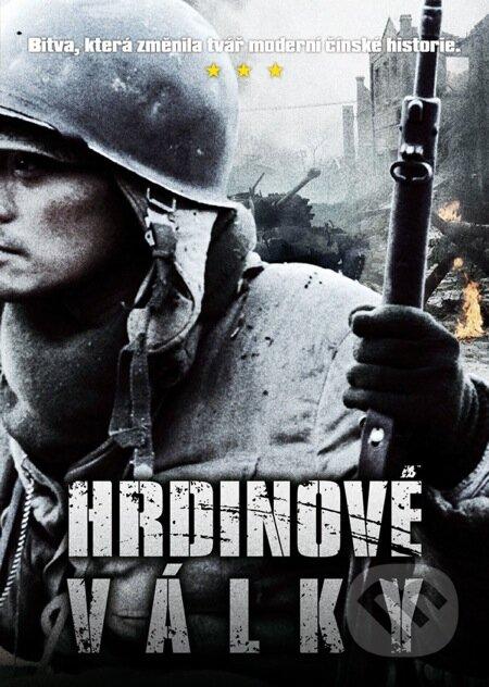 Hrdinovia vojny DVD